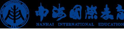 南海国际教育